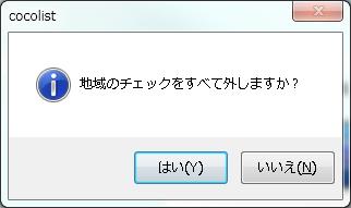 全非選択メッセージ画面